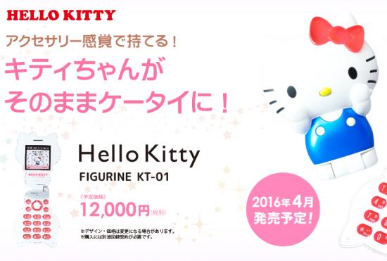 hello kitty phone