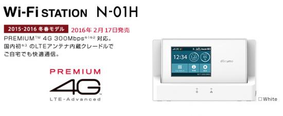 wifi station n-01h docomo