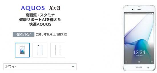 Aquos Xx3 softbank