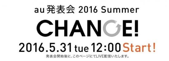 au 2016 summer live