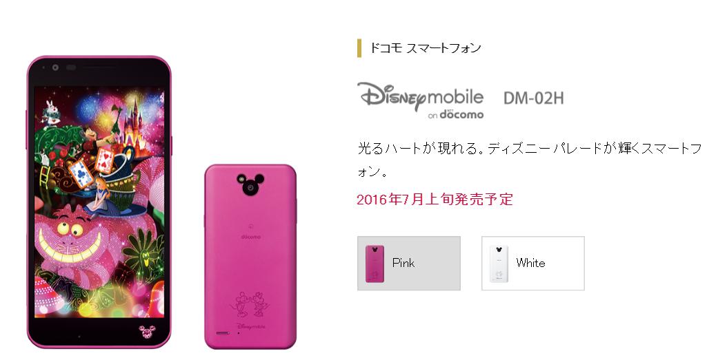 disney mobile on docomo dm02h