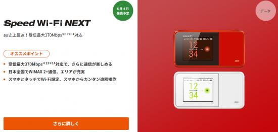 speed wifi Next au