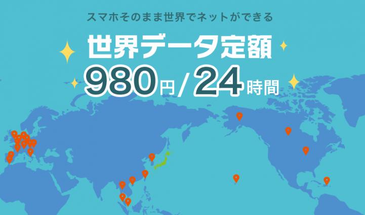 world fixed price plan overseas