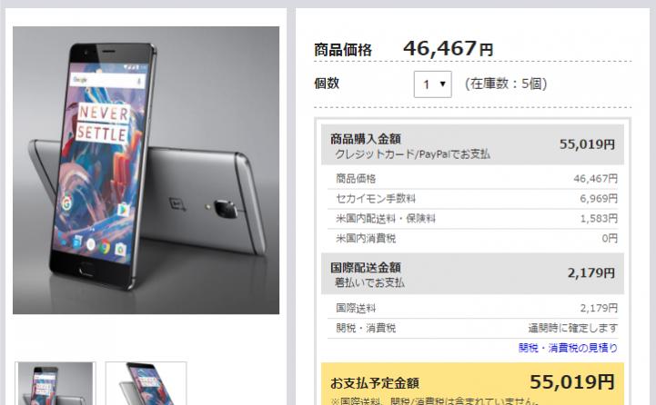 OnePlus 3 sekaimon
