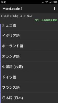 redmi 3 japanese setting