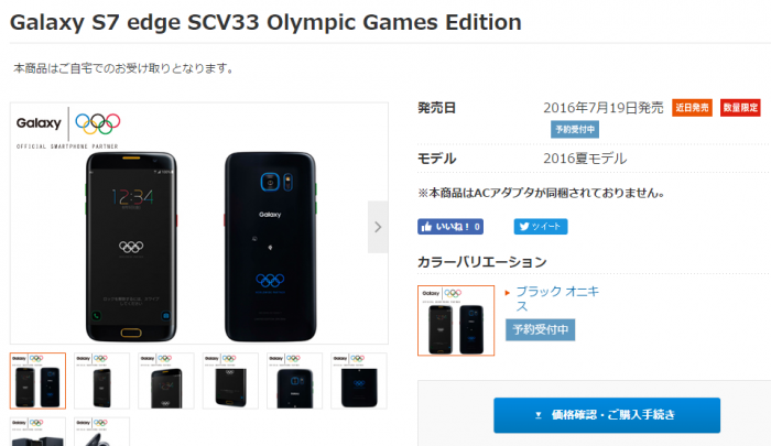 samsung galaxy s7 edge olympic games edition au