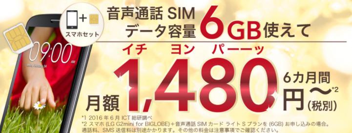 biglobe-sim-2016-oct-campaign
