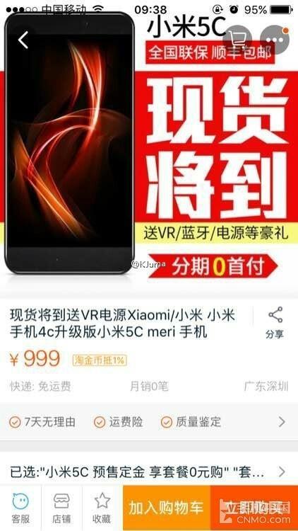 Xiaomi Mi 5cの価格がリーク。信ぴょう性は…
