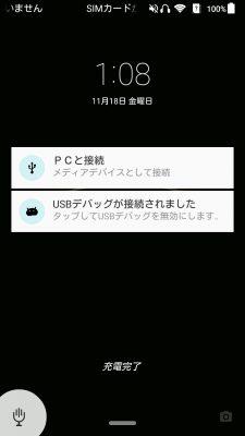 screenshot_2016-11-18-01-08-48