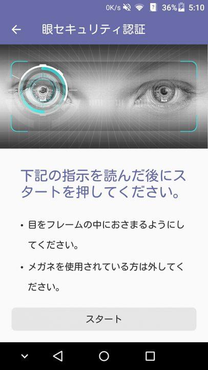 axon-mini-eye-sensor