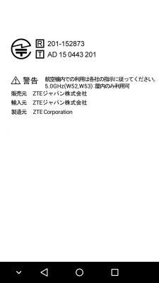 zte-axon-mini-japan